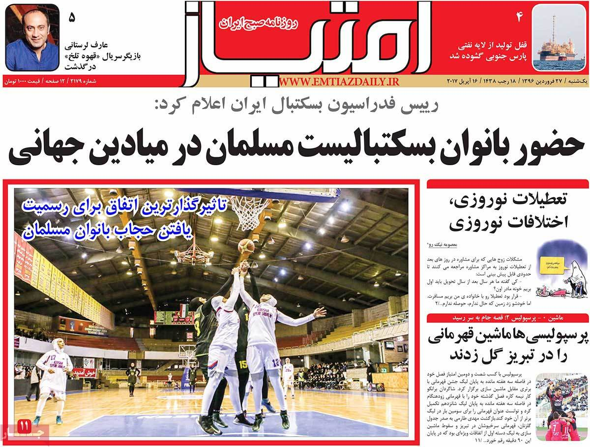 Iranian Newspaper Front Pages on April 16- Emtiaz