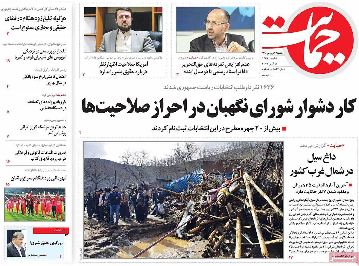Iranian Newspaper Front Pages on April 16- Hemayat
