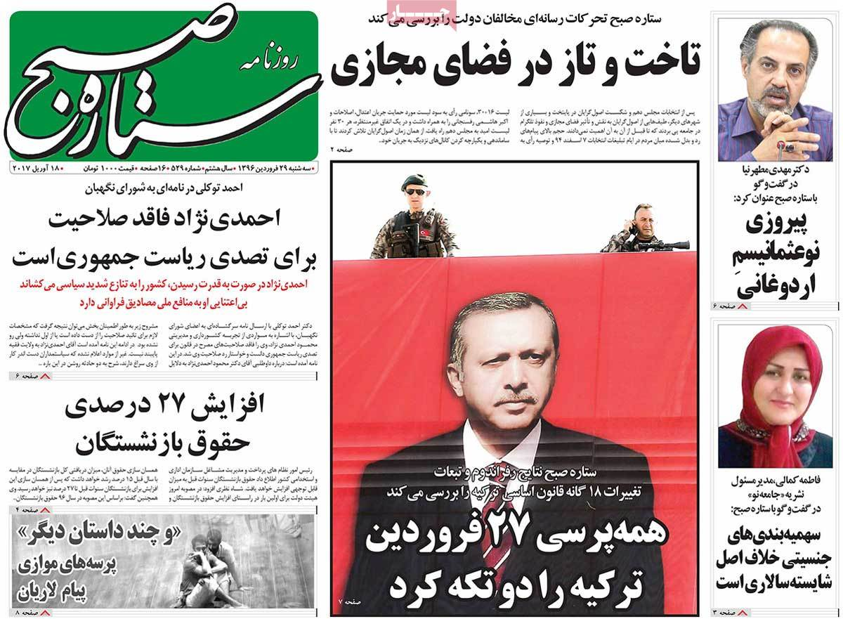 A Look at Iranian Newspaper Front Pages on April 18 - setare sobh
