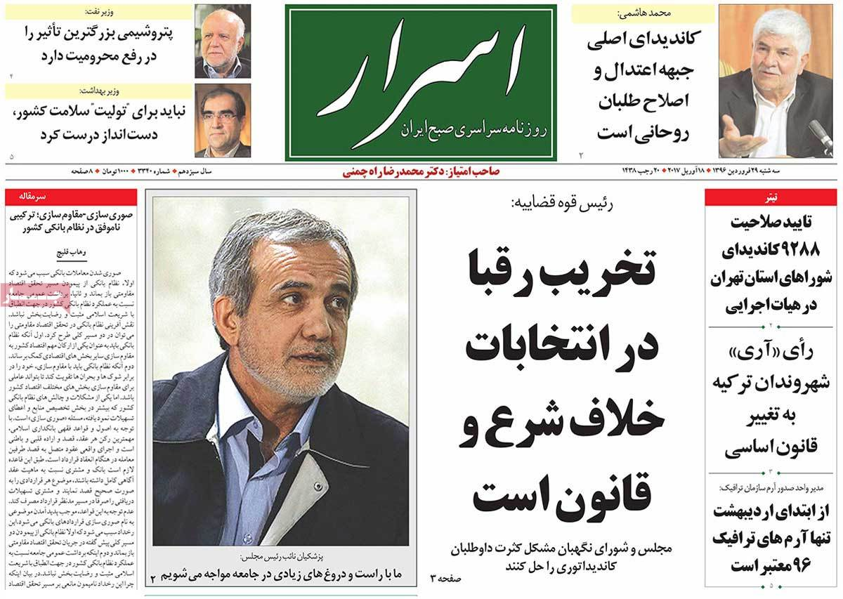 A Look at Iranian Newspaper Front Pages on April 18 - asrar
