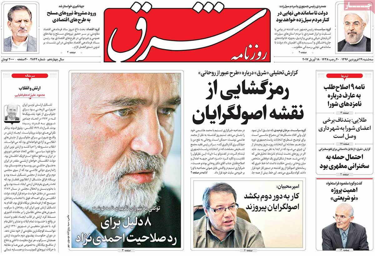 A Look at Iranian Newspaper Front Pages on April 18 - shargh