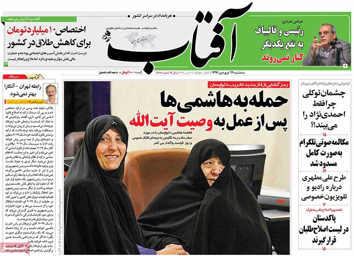 A Look at Iranian Newspaper Front Pages on April 18 - aftabe yazd