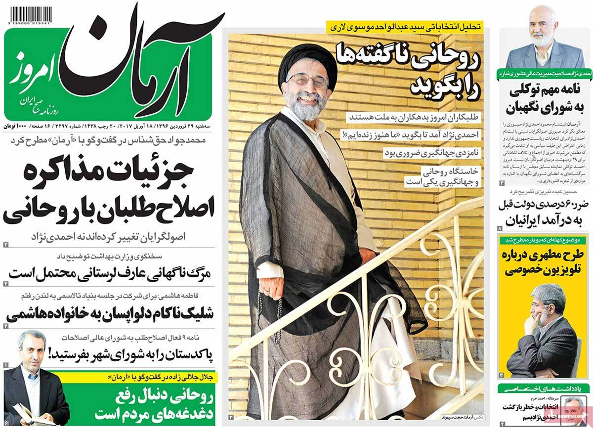 A Look at Iranian Newspaper Front Pages on April 18 - arman emruz