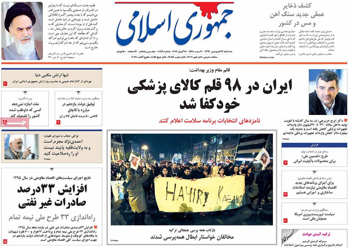 A Look at Iranian Newspaper Front Pages on April 18 - jomhori