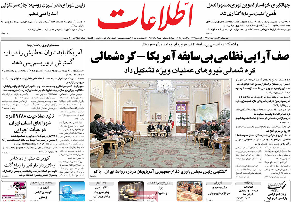 A Look at Iranian Newspaper Front Pages on April 18 - etelaat