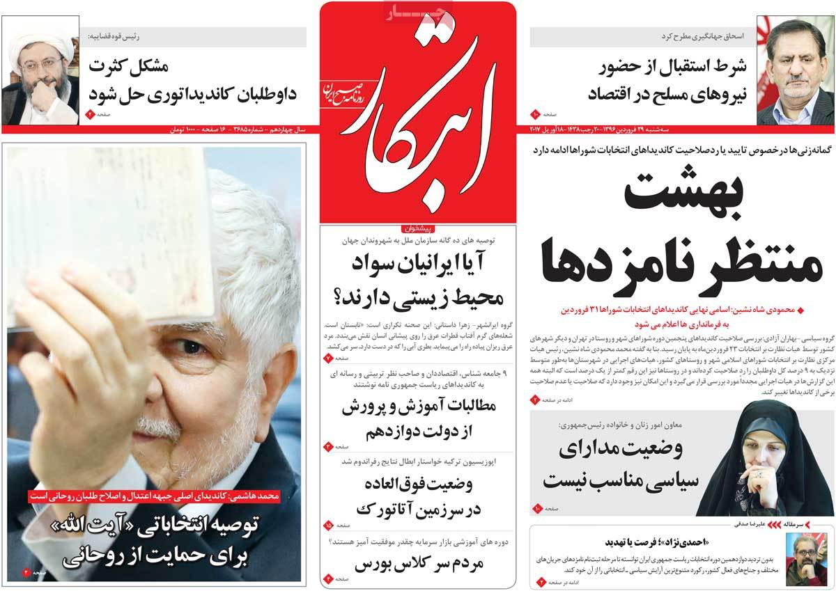 A Look at Iranian Newspaper Front Pages on April 18 - ebtekar