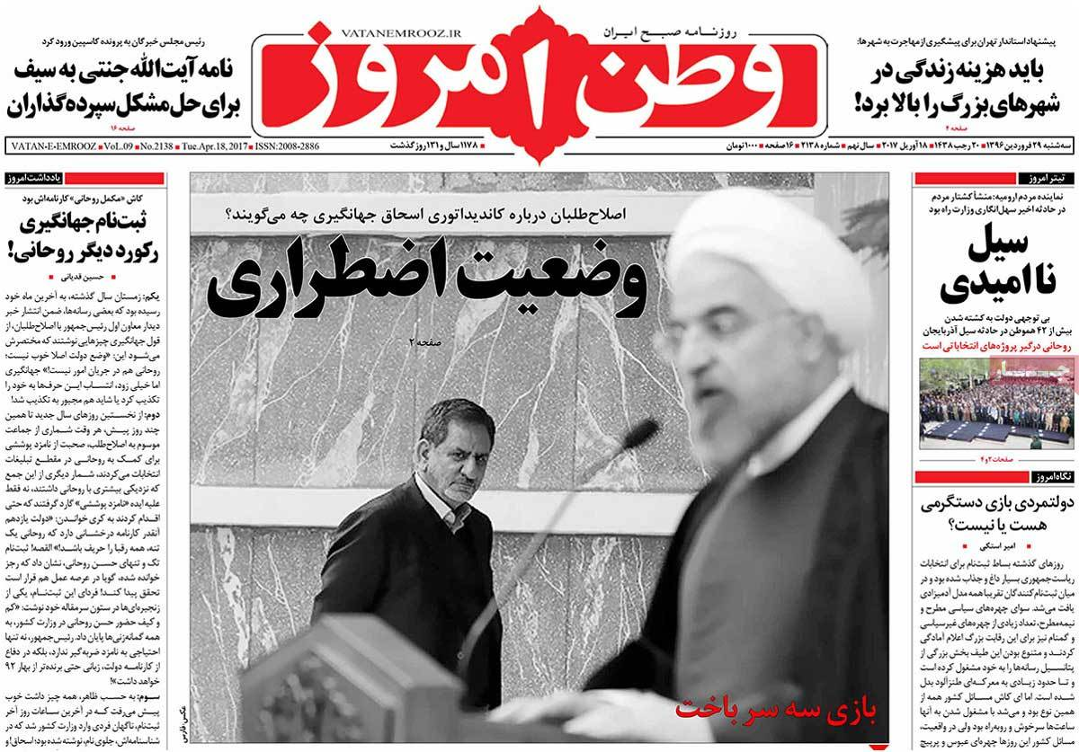 A Look at Iranian Newspaper Front Pages on April 18 - vatane emruz