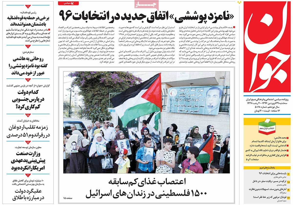A Look at Iranian Newspaper Front Pages on April 18 - javan