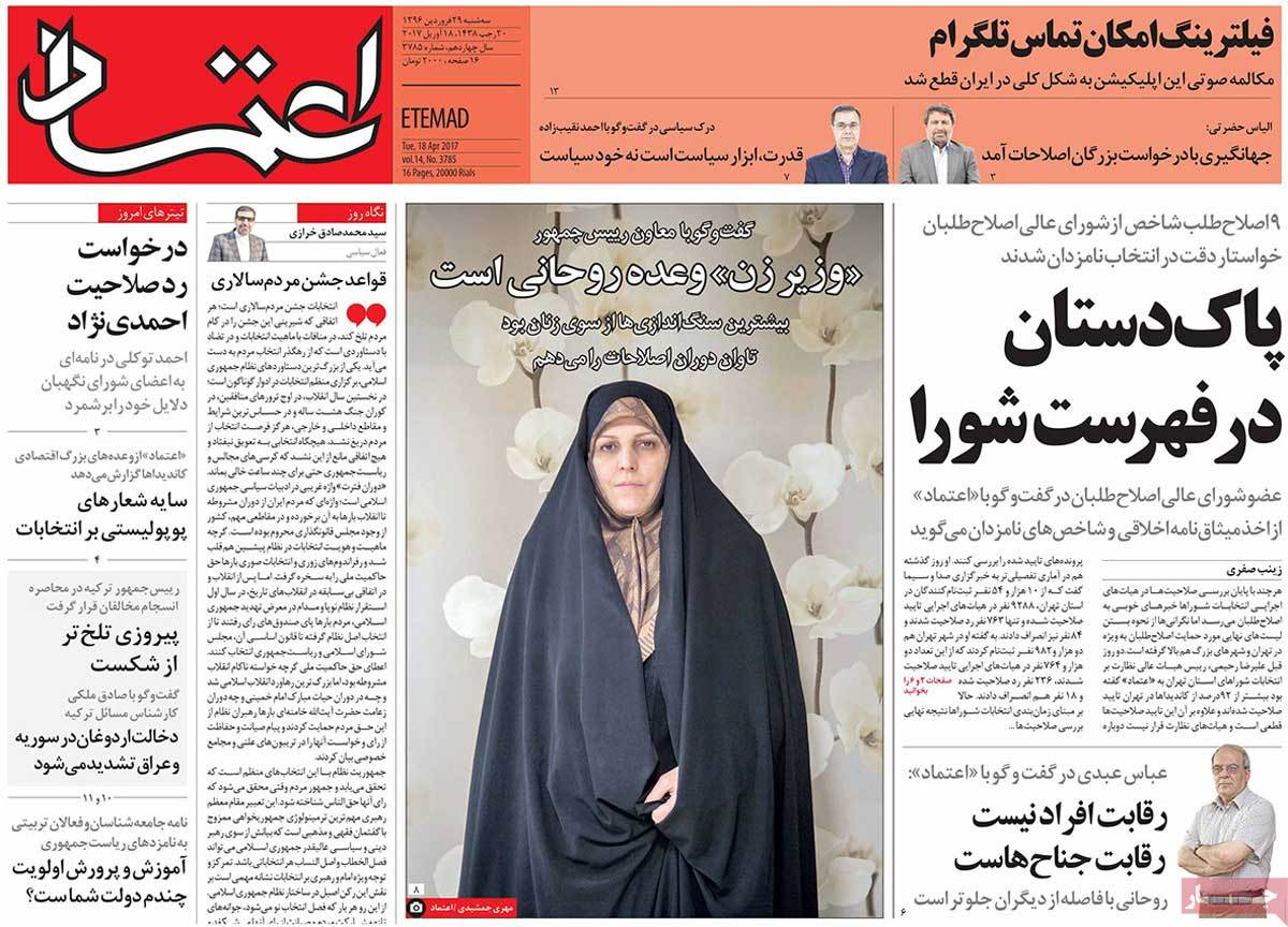 A Look at Iranian Newspaper Front Pages on April 18 - etemad