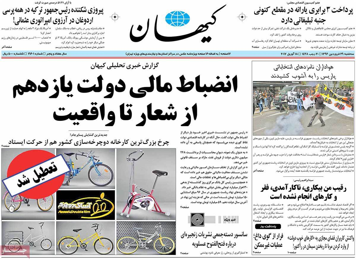 A Look at Iranian Newspaper Front Pages on April 18 - keyhan