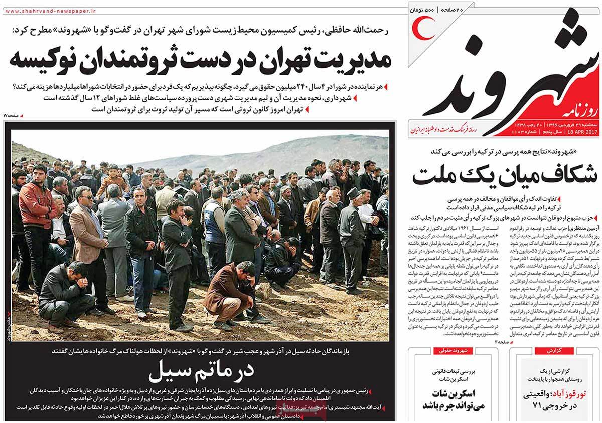 A Look at Iranian Newspaper Front Pages on April 18 - shahrvand