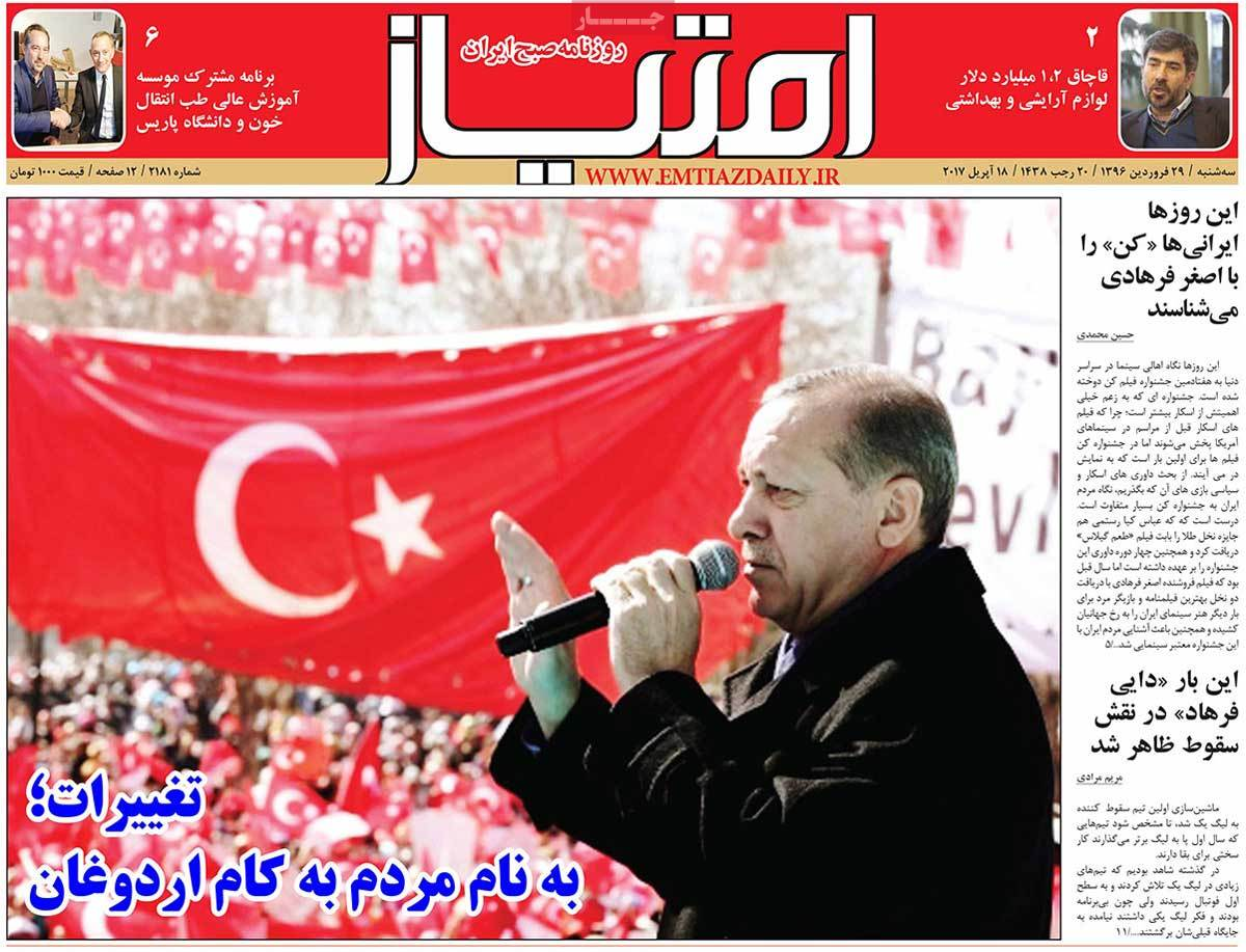 A Look at Iranian Newspaper Front Pages on April 18 - emtiaz