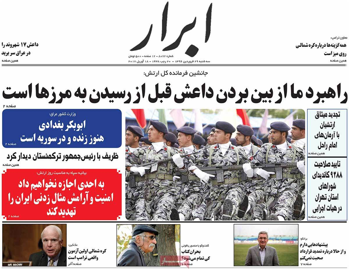A Look at Iranian Newspaper Front Pages on April 18 - abrar