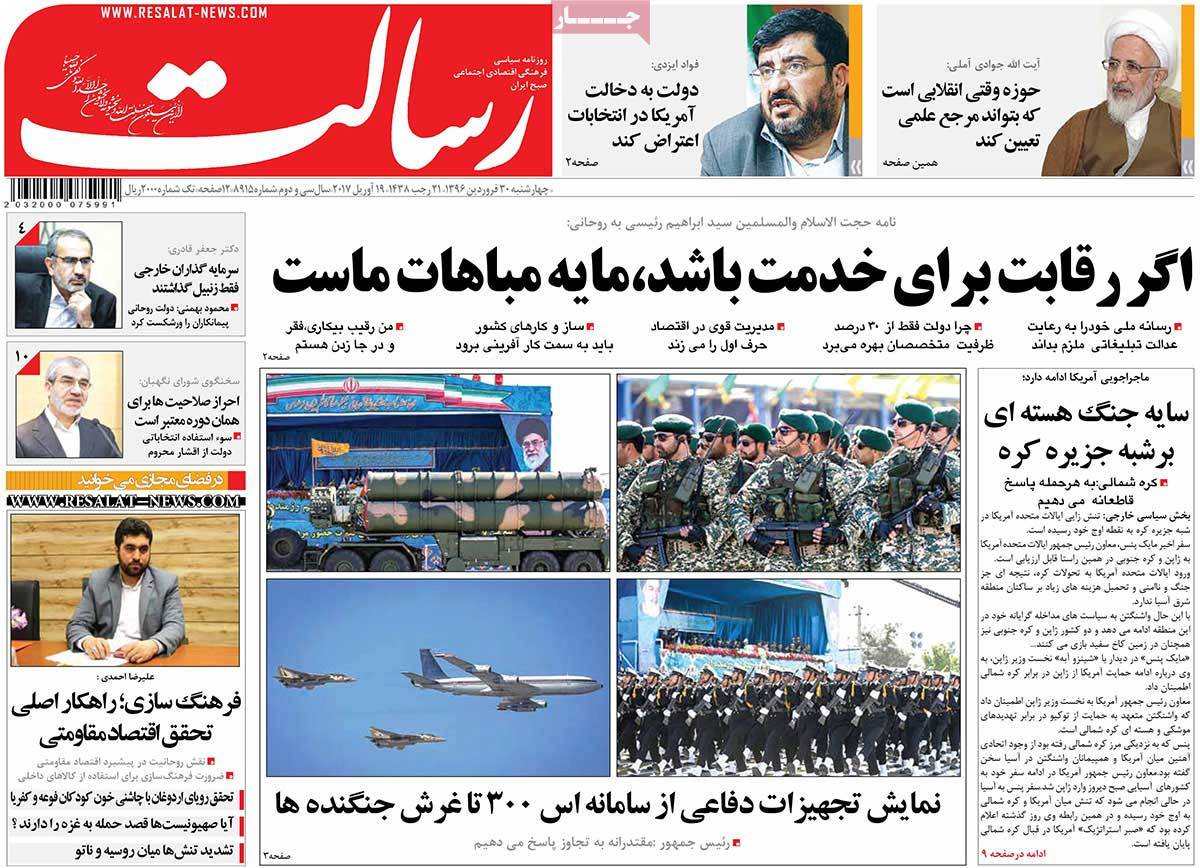 A Look at Iranian Newspaper Front Pages on April 19 - resalat
