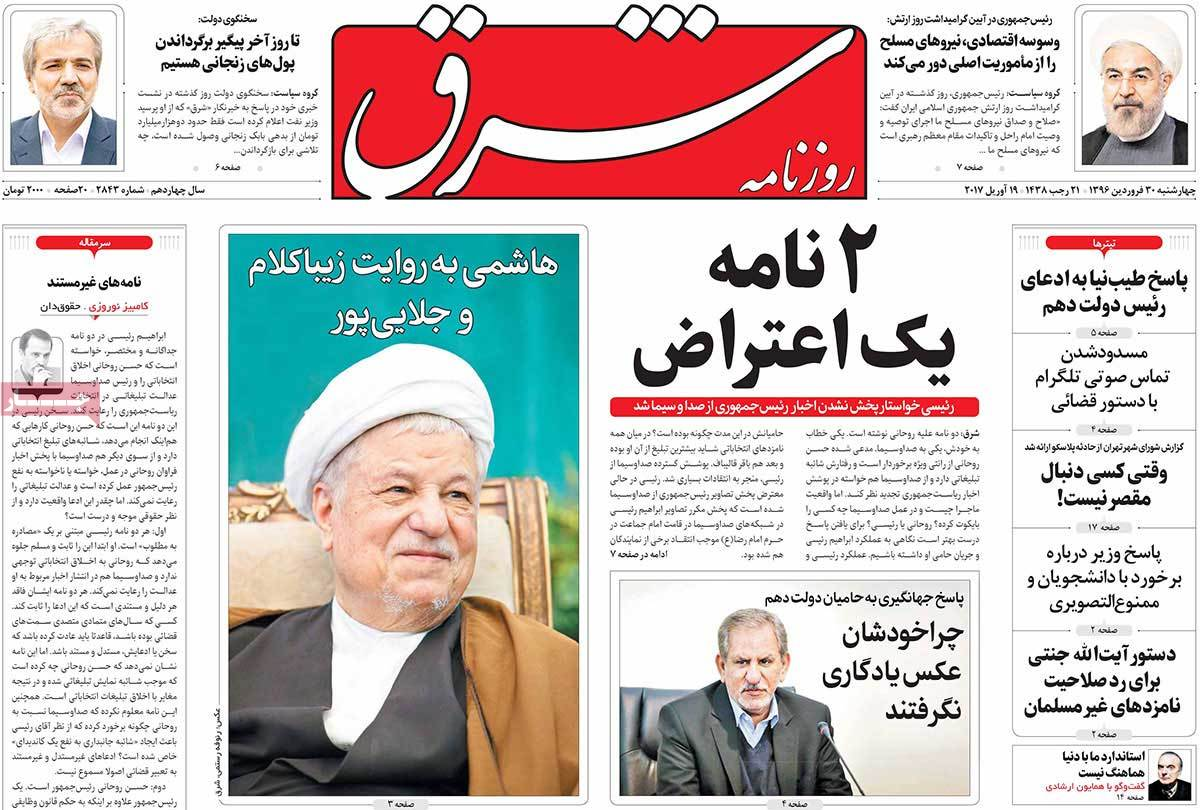 A Look at Iranian Newspaper Front Pages on April 19 - shargh