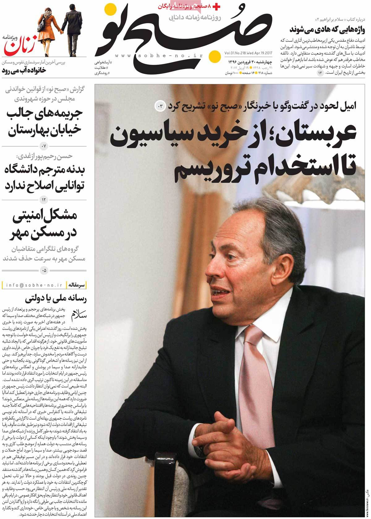 A Look at Iranian Newspaper Front Pages on April 19 - sobhe no