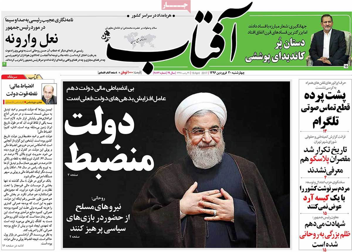A Look at Iranian Newspaper Front Pages on April 19 - aftabe yazd