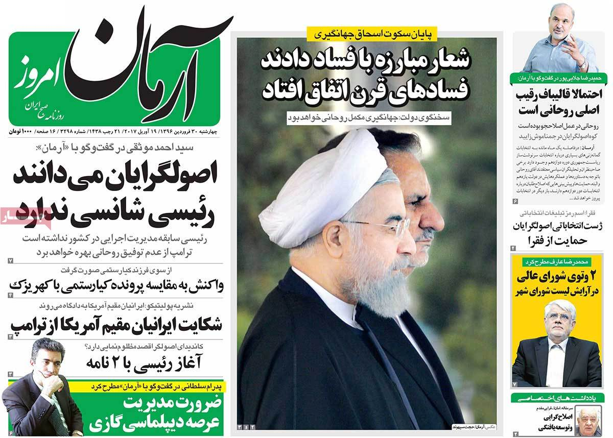 A Look at Iranian Newspaper Front Pages on April 19 - arman