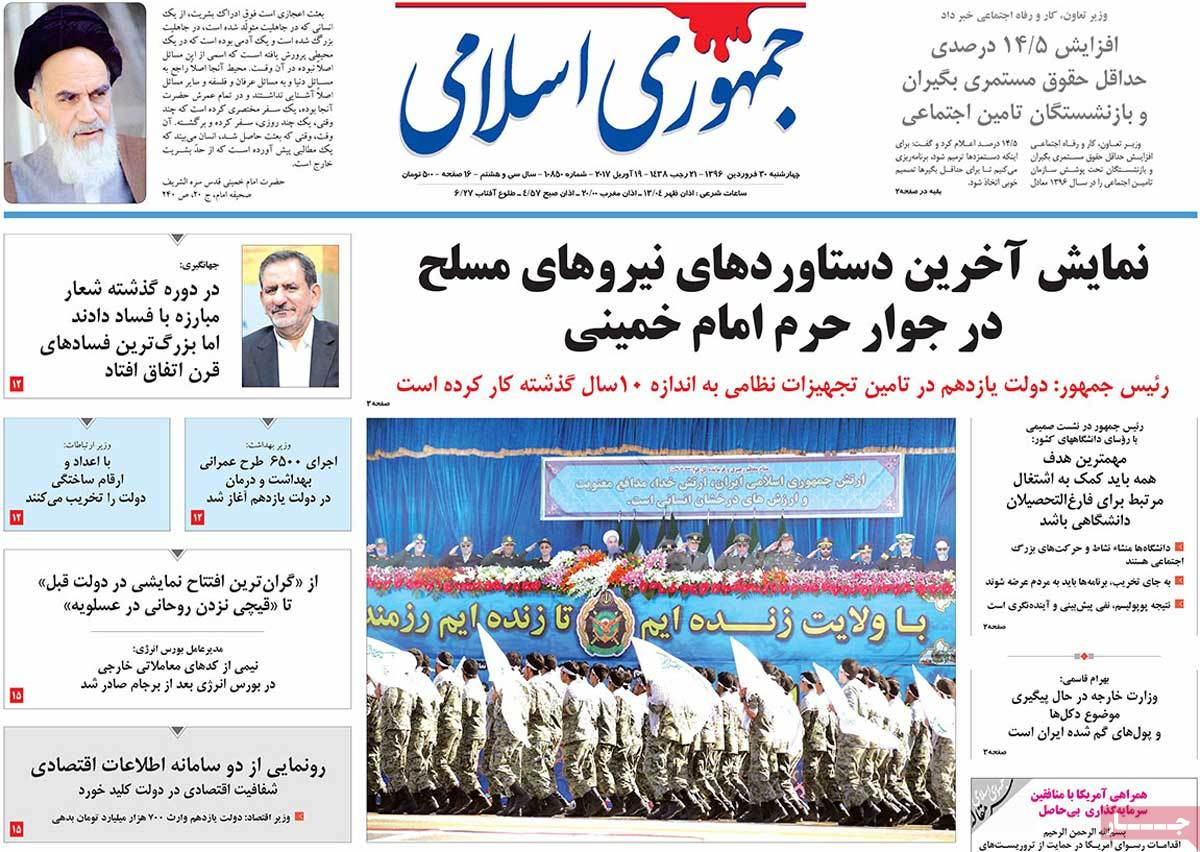 A Look at Iranian Newspaper Front Pages on April 19 - jomhori