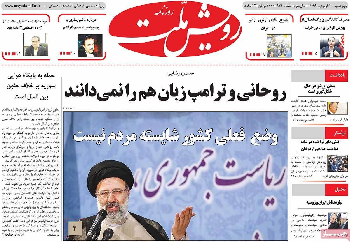 A Look at Iranian Newspaper Front Pages on April 19 - royesh mellat