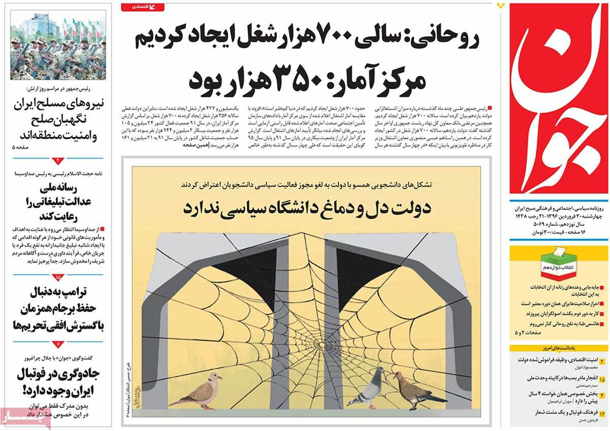 A Look at Iranian Newspaper Front Pages on April 19 - javan