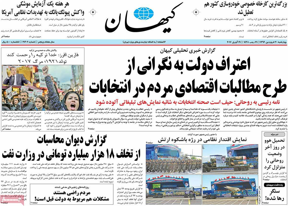 A Look at Iranian Newspaper Front Pages on April 19 - keyhan