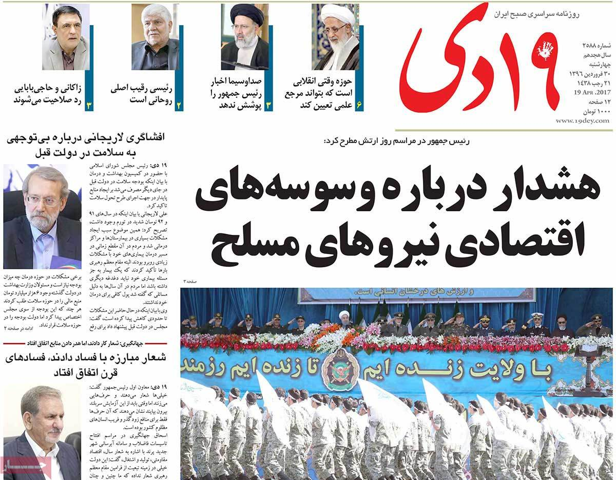 A Look at Iranian Newspaper Front Pages on April 19 - 19 dey