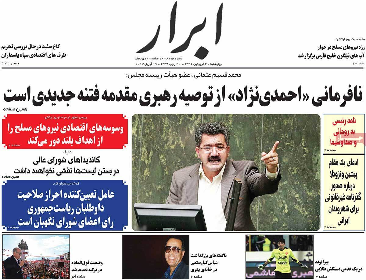 A Look at Iranian Newspaper Front Pages on April 19 - abrar