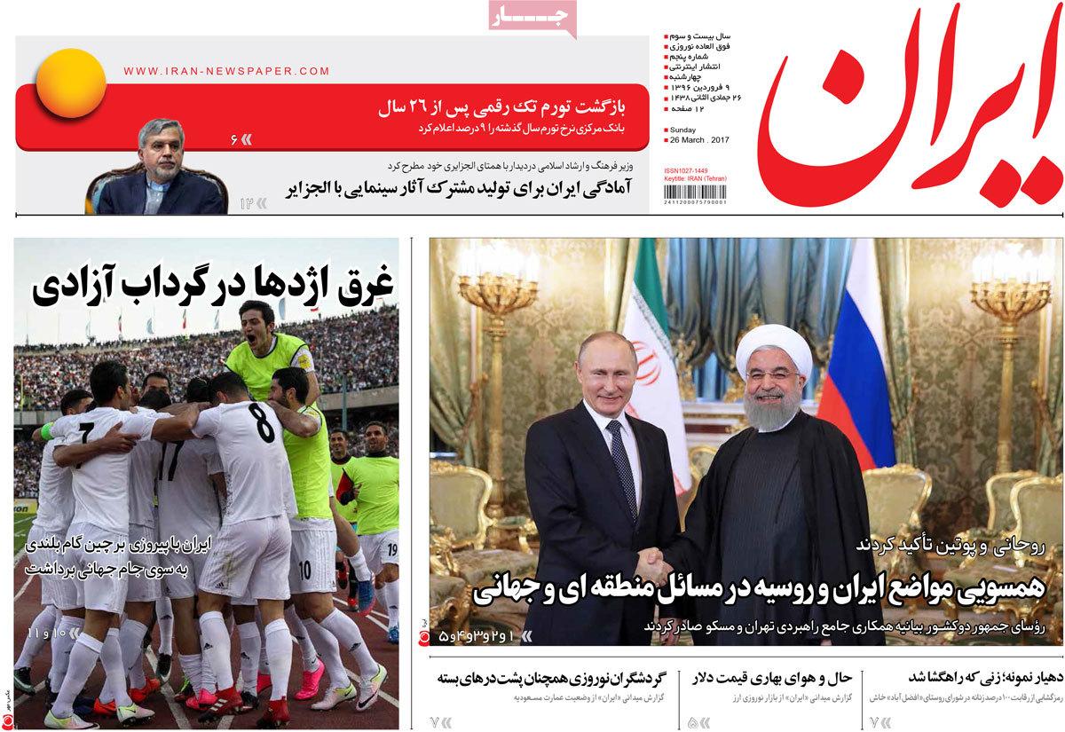 روزنامه ایران :   منتشرنشده.