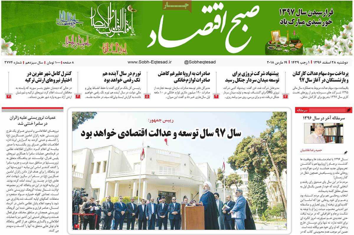 روزنامه صبح اقتصادی :   منتشرنشده.