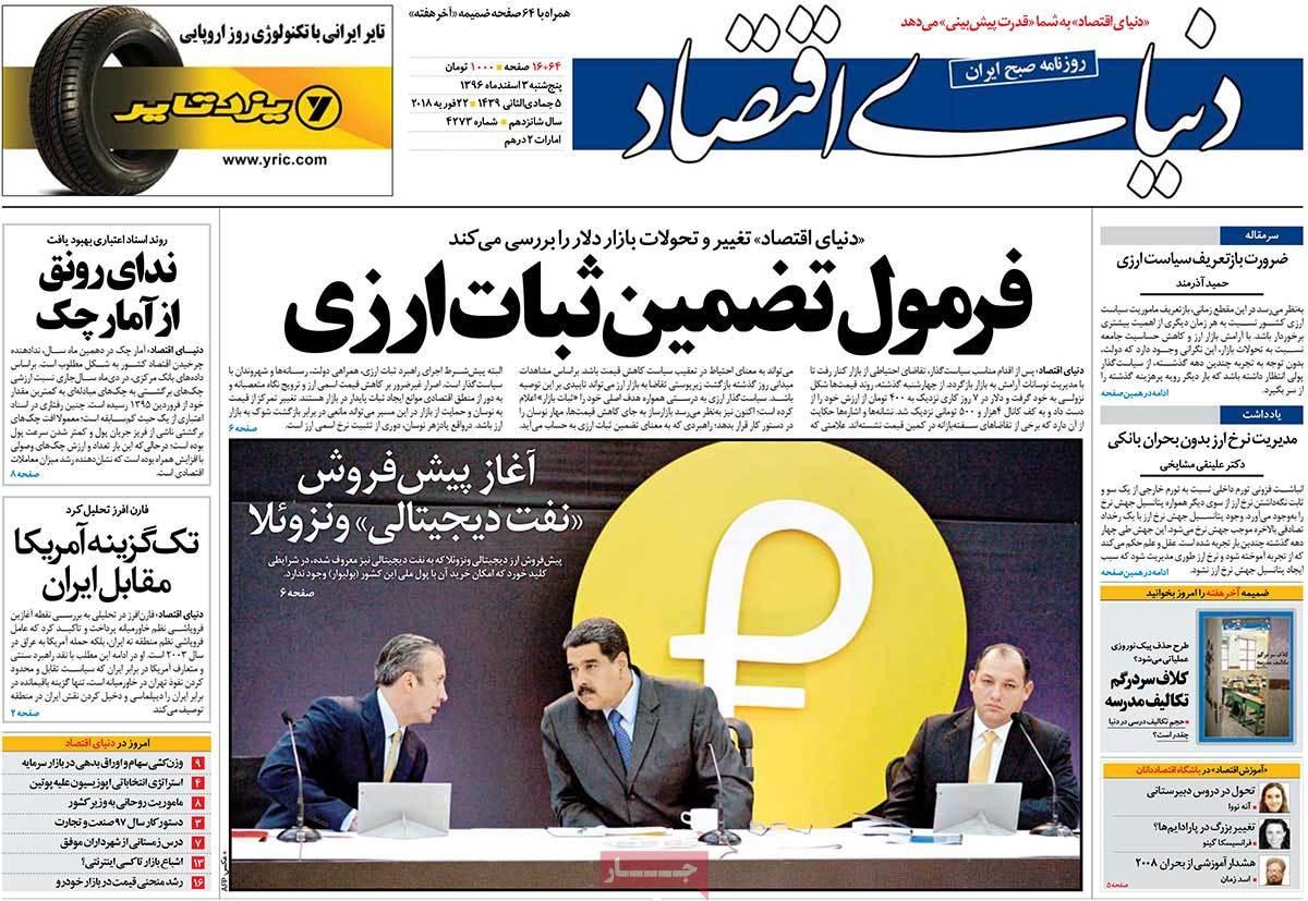 روزنامه دنیای اقتصاد :   منتشرنشده.