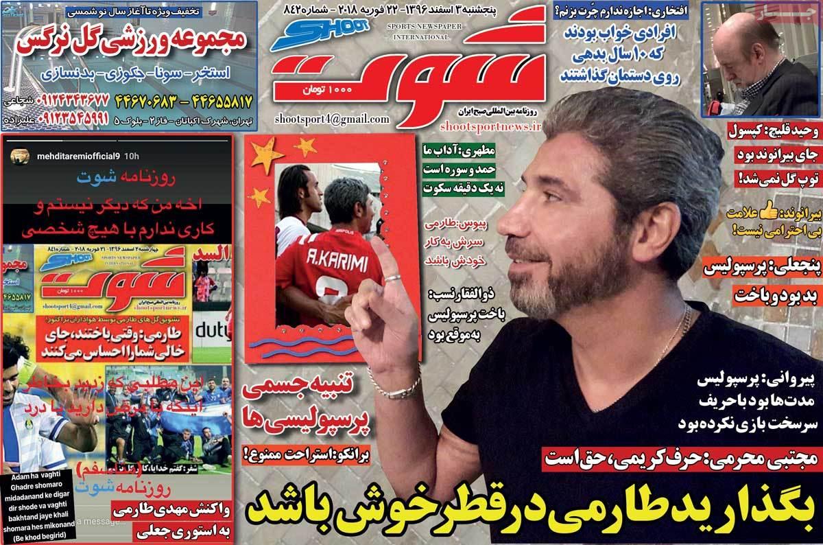 روزنامه  شوت :   منتشرنشده.