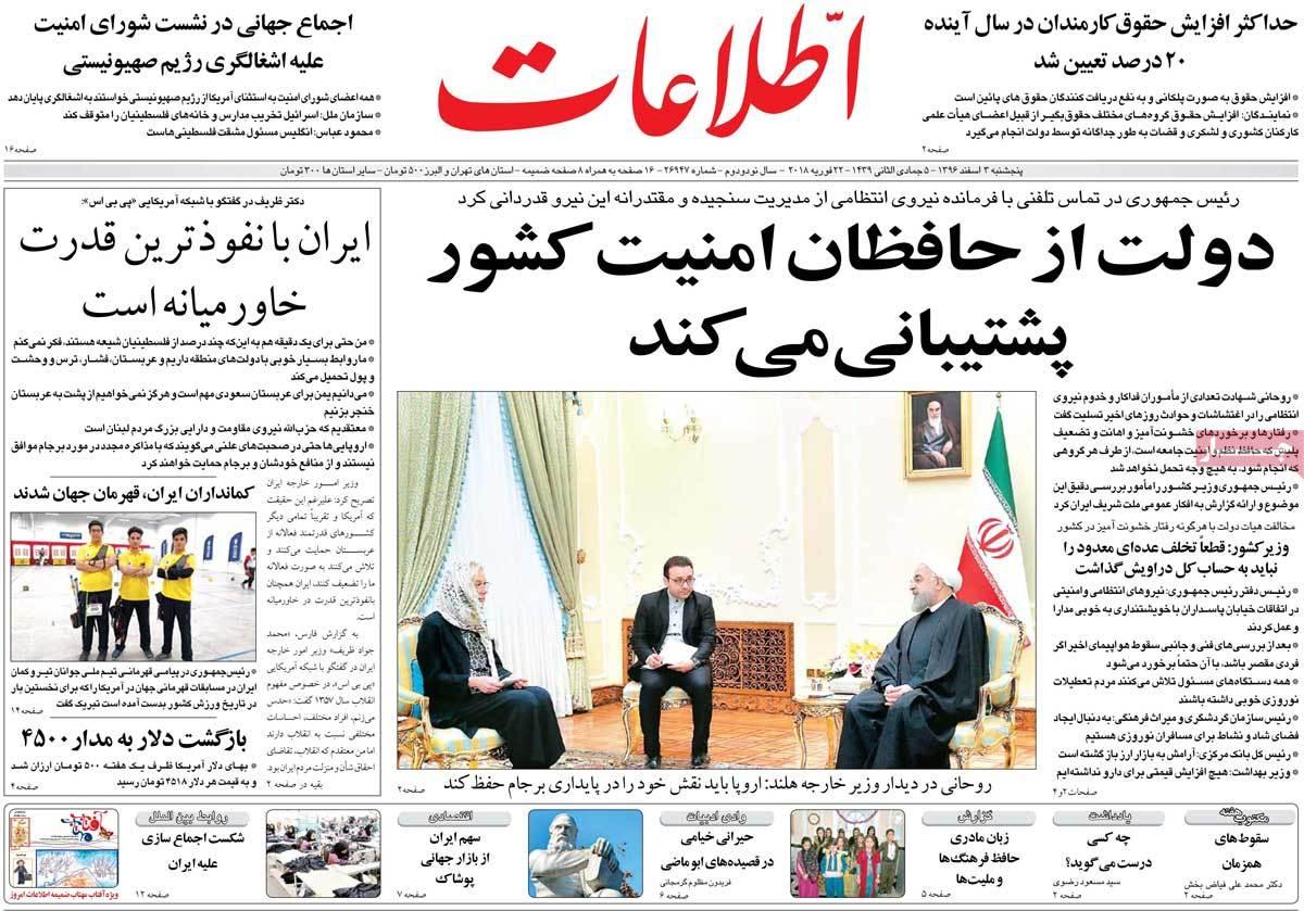 روزنامه اطلاعات :   منتشرنشده.