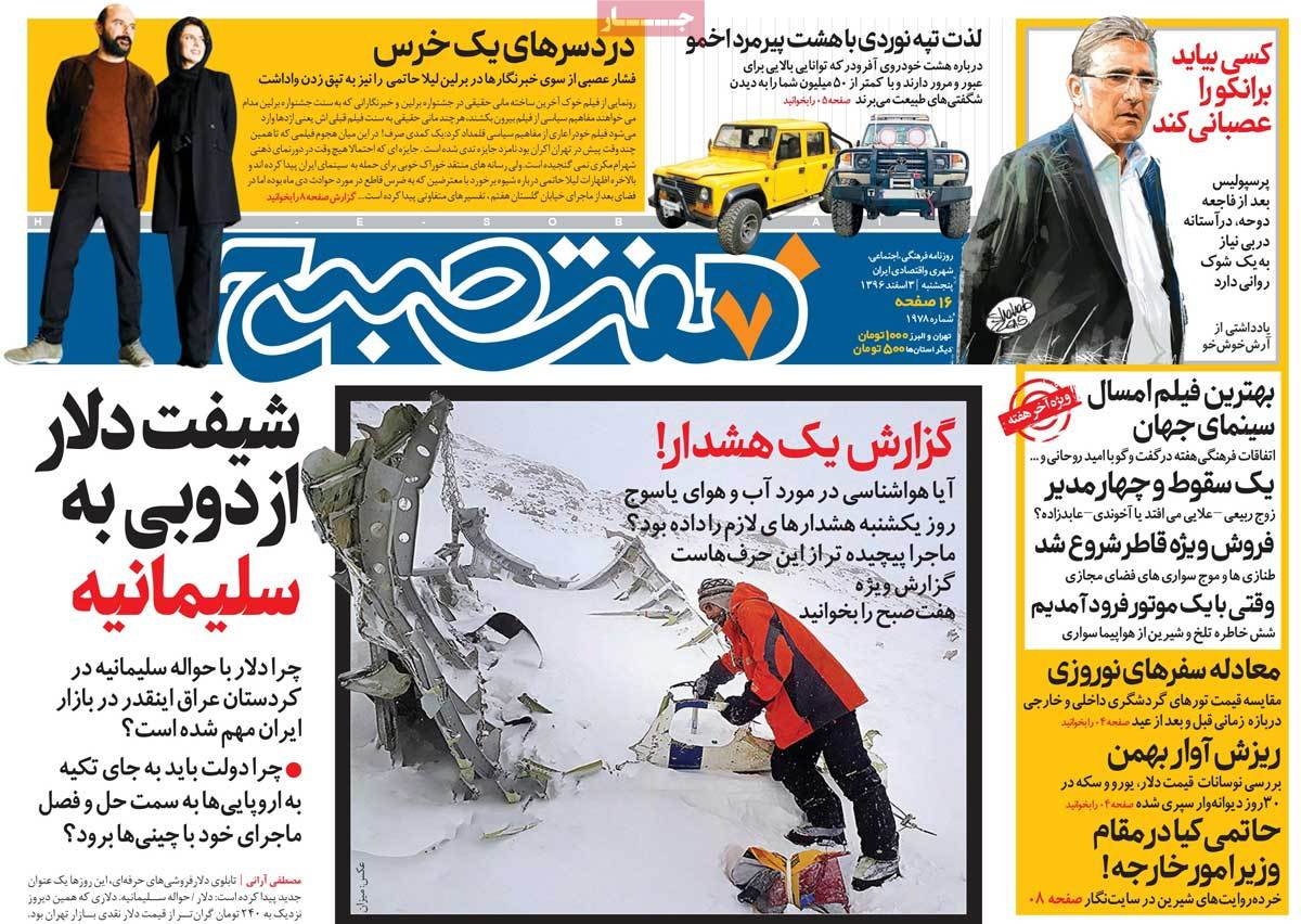 روزنامه هفت صبح :  منتشرنشده.