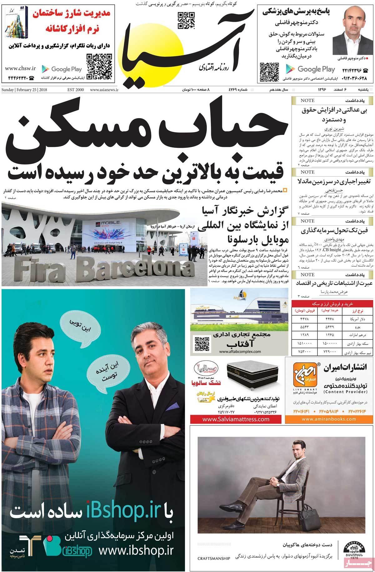 سردترین استان ایران به ترتیب صبح میمه » یکشنبه ۶ اسفند ۱۳۹۶ / Sunday, 25 February, 2018