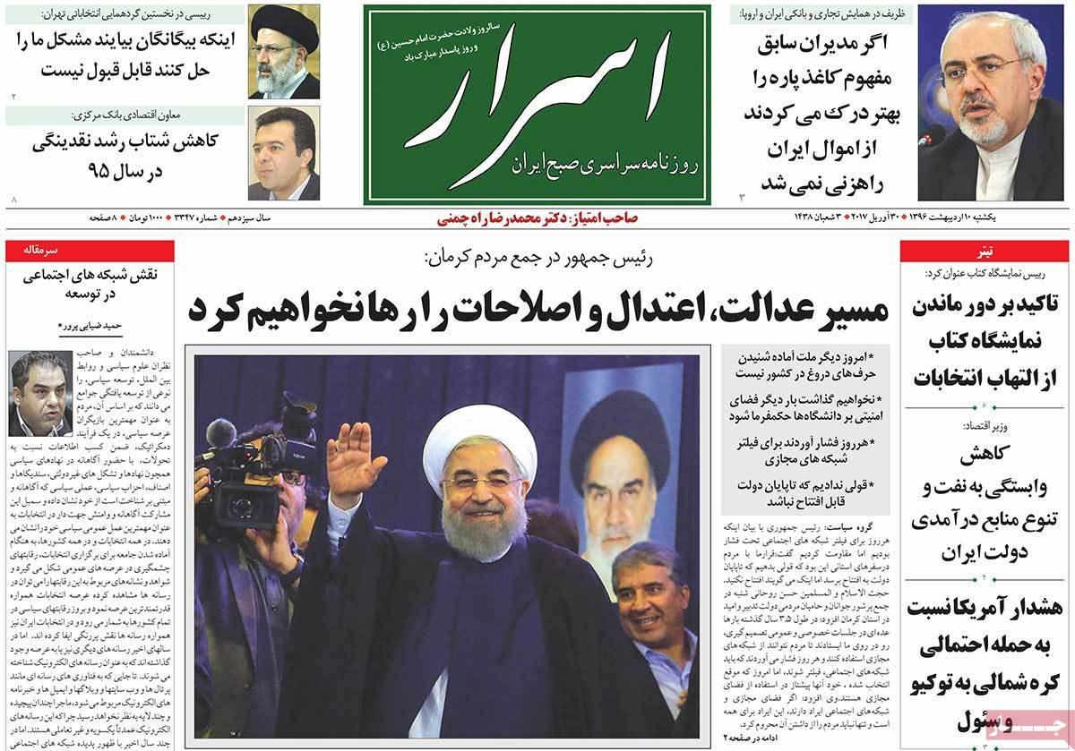 ابرز عناوين صحف ايران ، الأحد 30 أبريل 2017 - اسرار