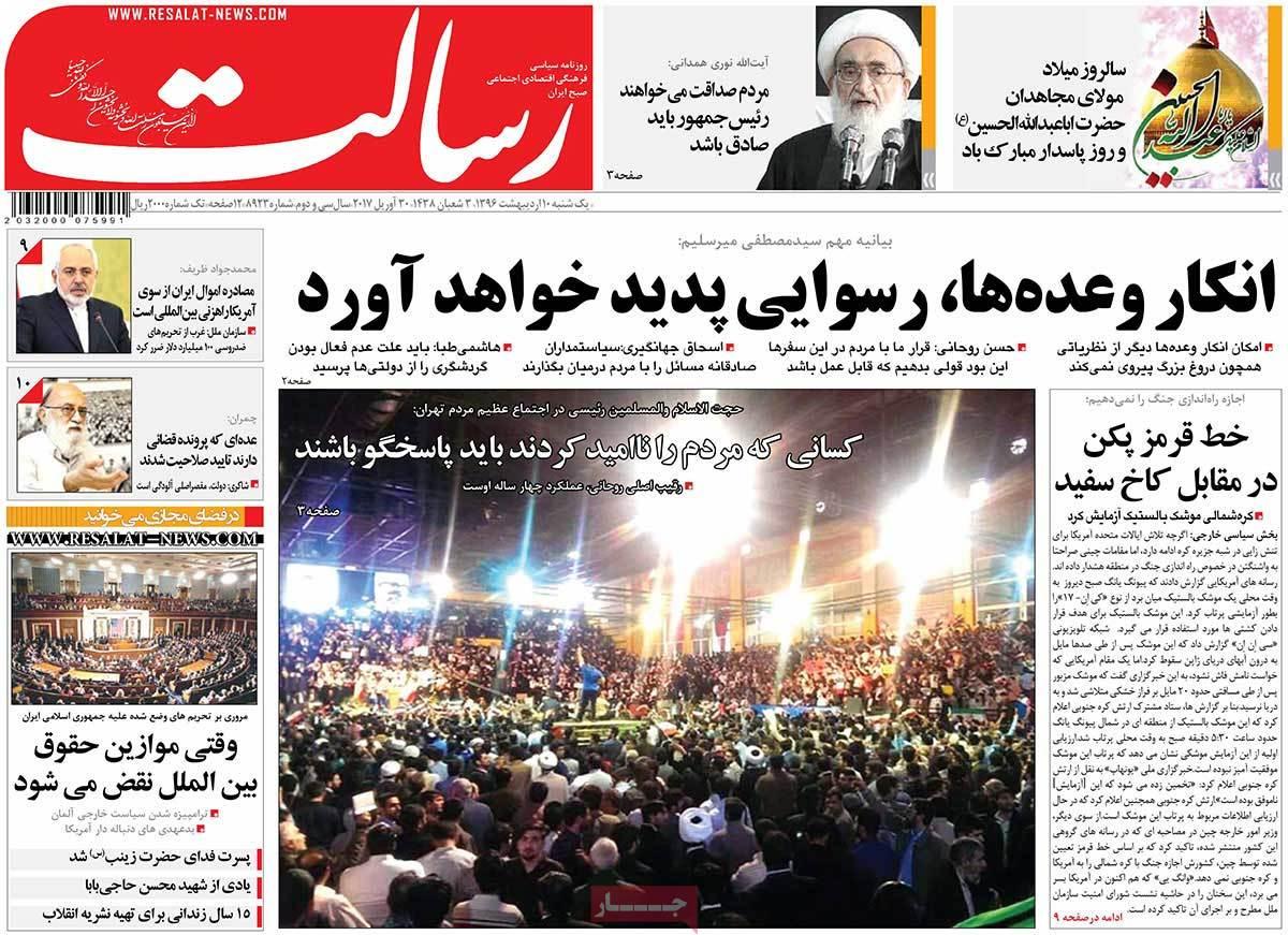 ابرز عناوين صحف ايران ، الأحد 30 أبريل 2017 - رسالت