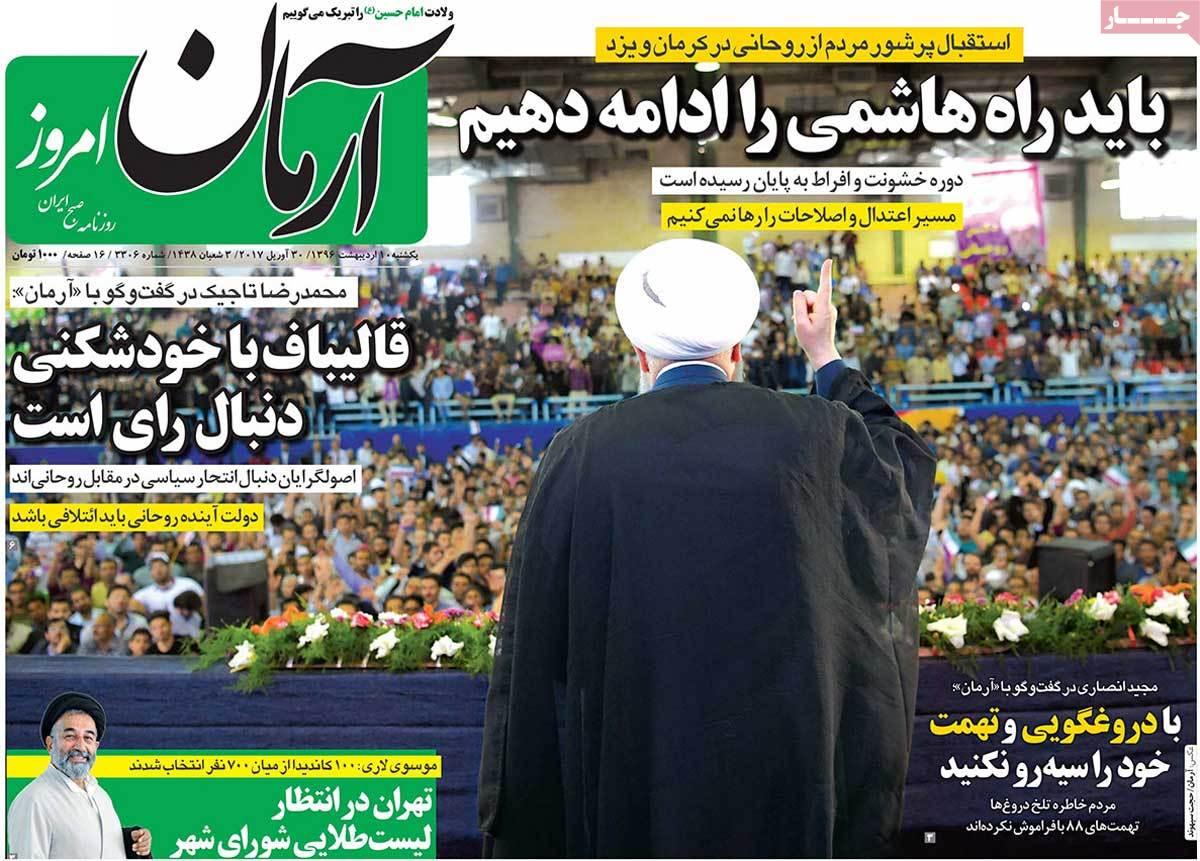 ابرز عناوين صحف ايران ، الأحد 30 أبريل 2017 - آرمان
