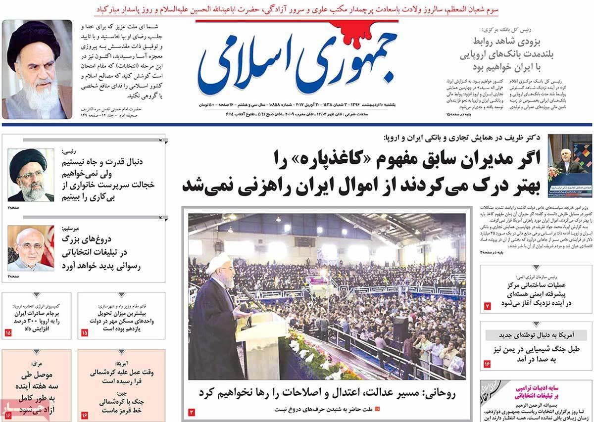 ابرز عناوين صحف ايران ، الأحد 30 أبريل 2017 - جمهوری