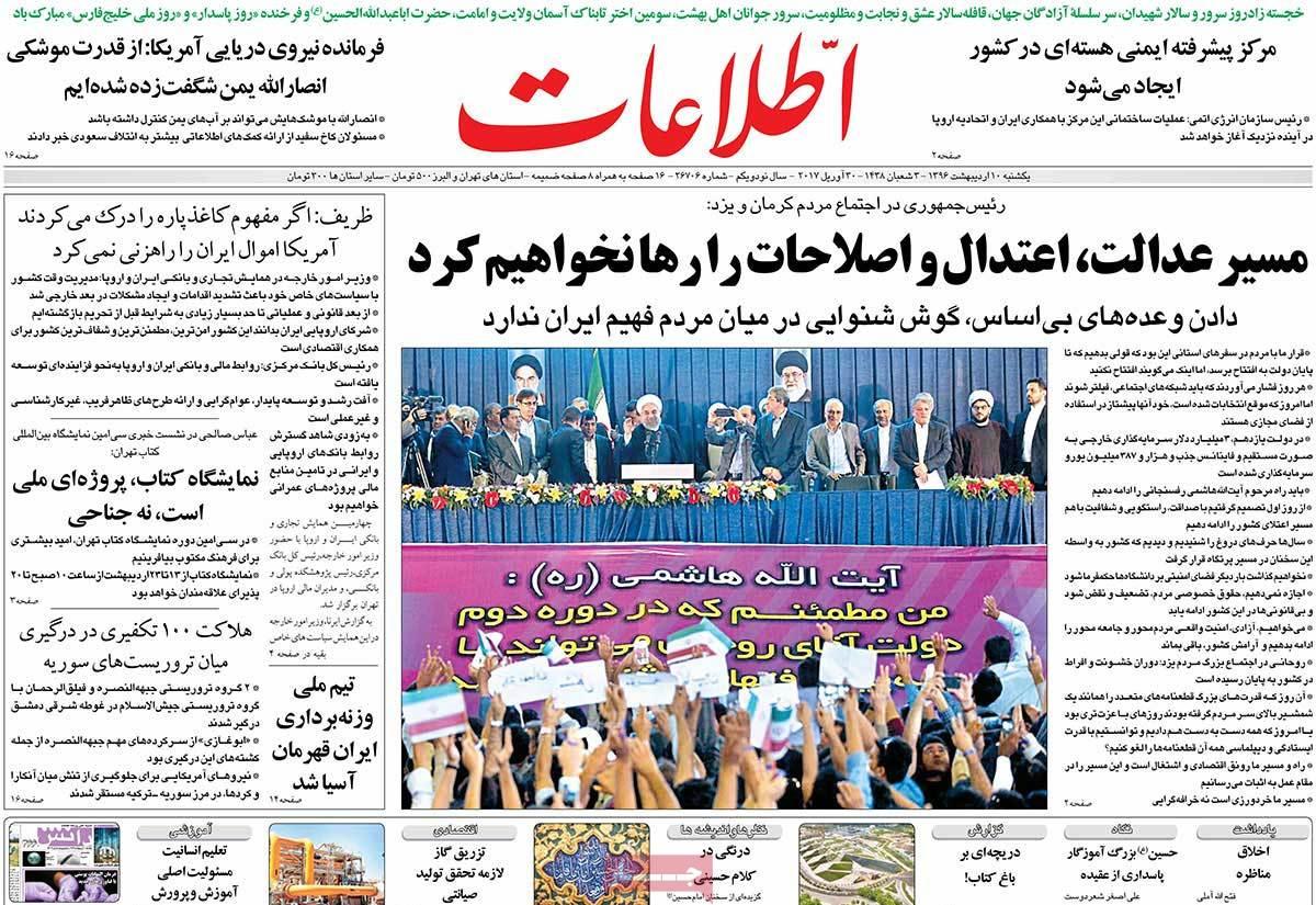 ابرز عناوين صحف ايران ، الأحد 30 أبريل 2017 - اطلاعات