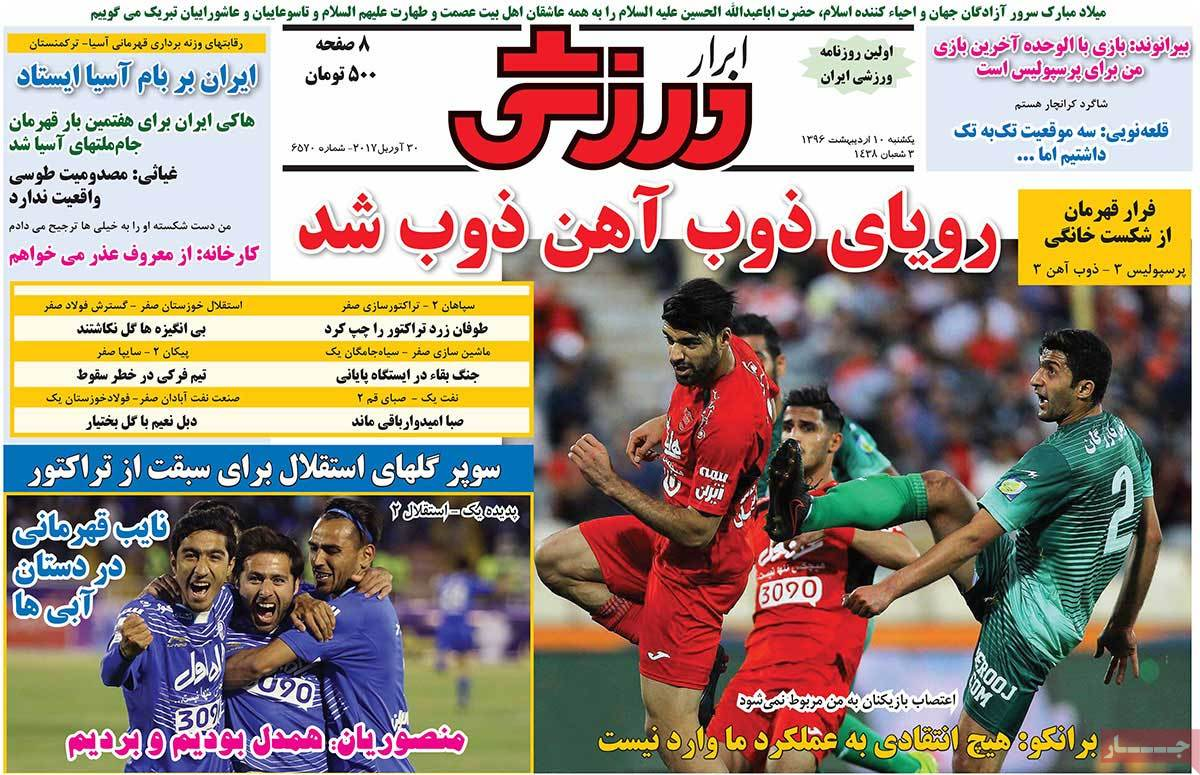 روزنامه  ابرار ورزشی :   منتشرنشده.