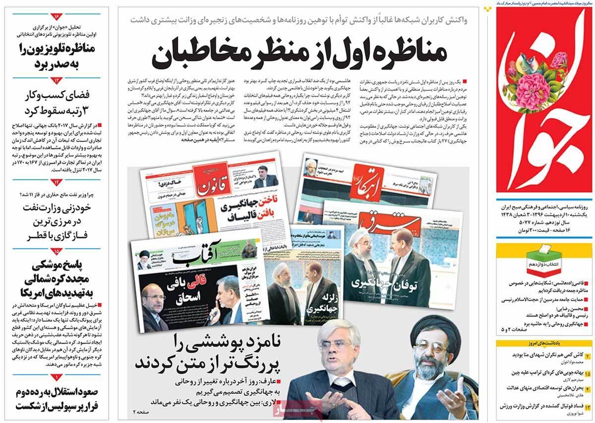 ابرز عناوين صحف ايران ، الأحد 30 أبريل 2017 - جوان