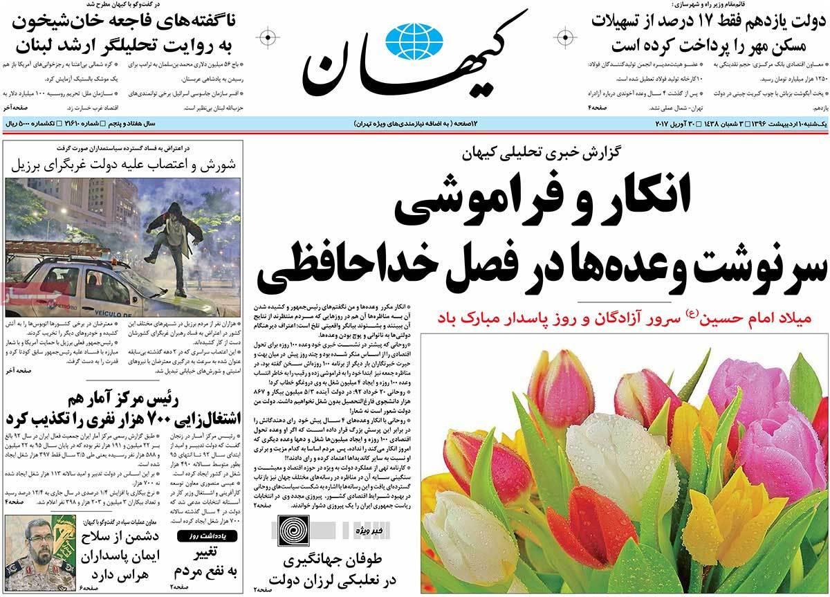 ابرز عناوين صحف ايران ، الأحد 30 أبريل 2017 - کیهان