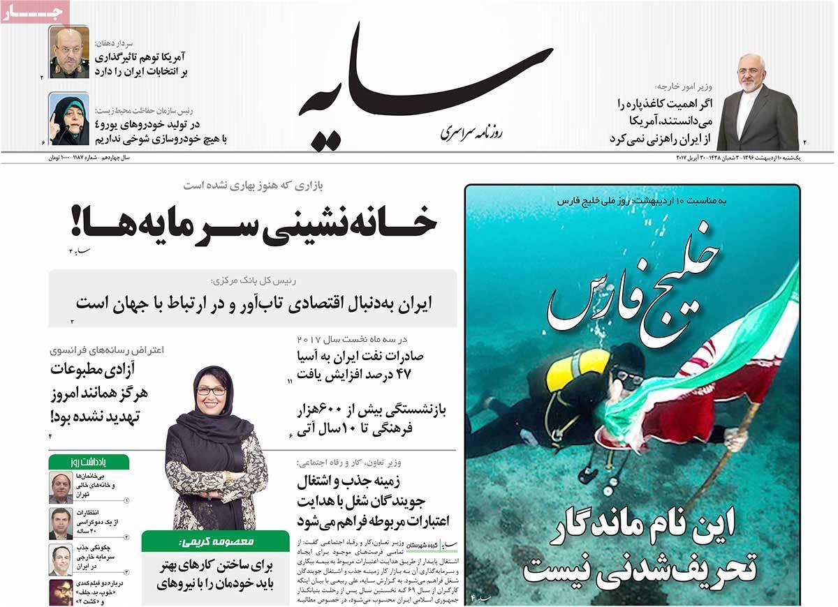 ابرز عناوين صحف ايران ، الأحد 30 أبريل 2017 - سایه