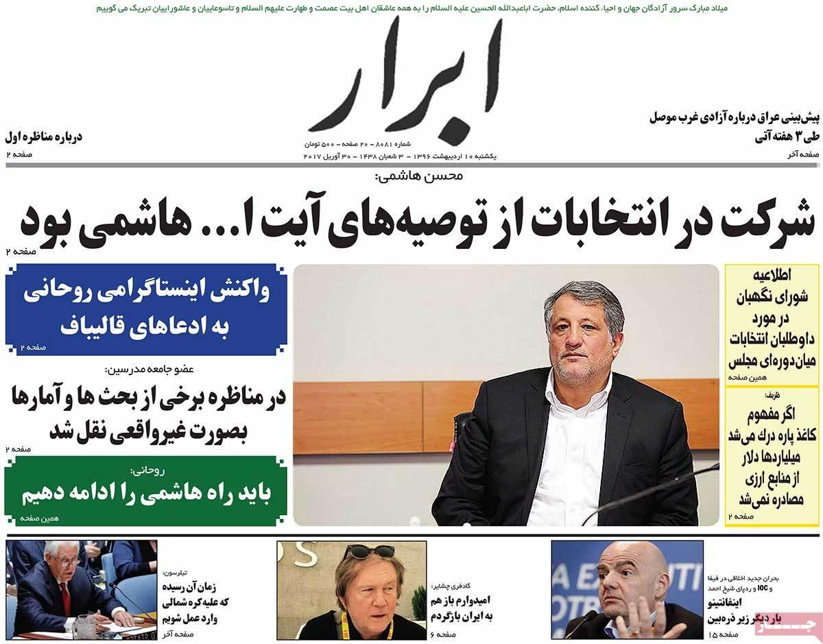 ابرز عناوين صحف ايران ، الأحد 30 أبريل 2017 - ابرار