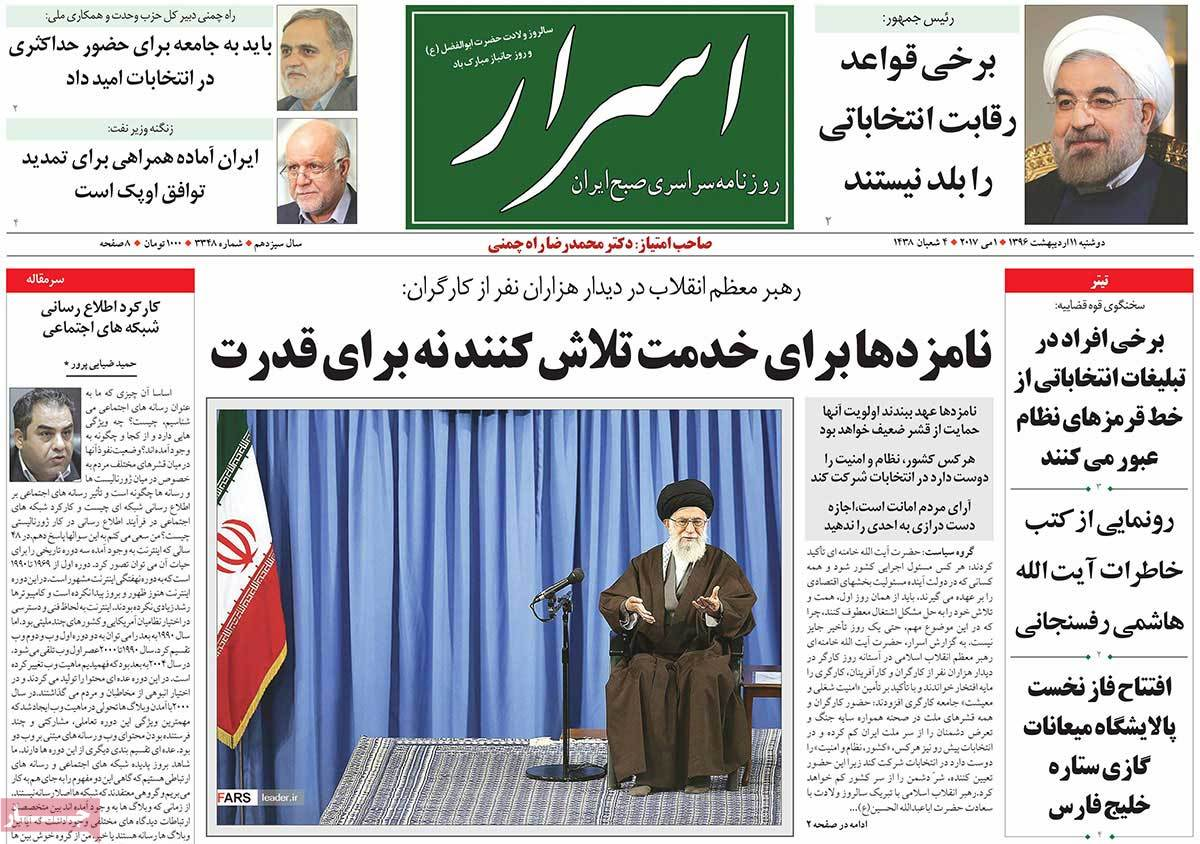 ابرز عناوين صحف ايران ، الاثنين 1 مايو/أيار 2017 - اسرار