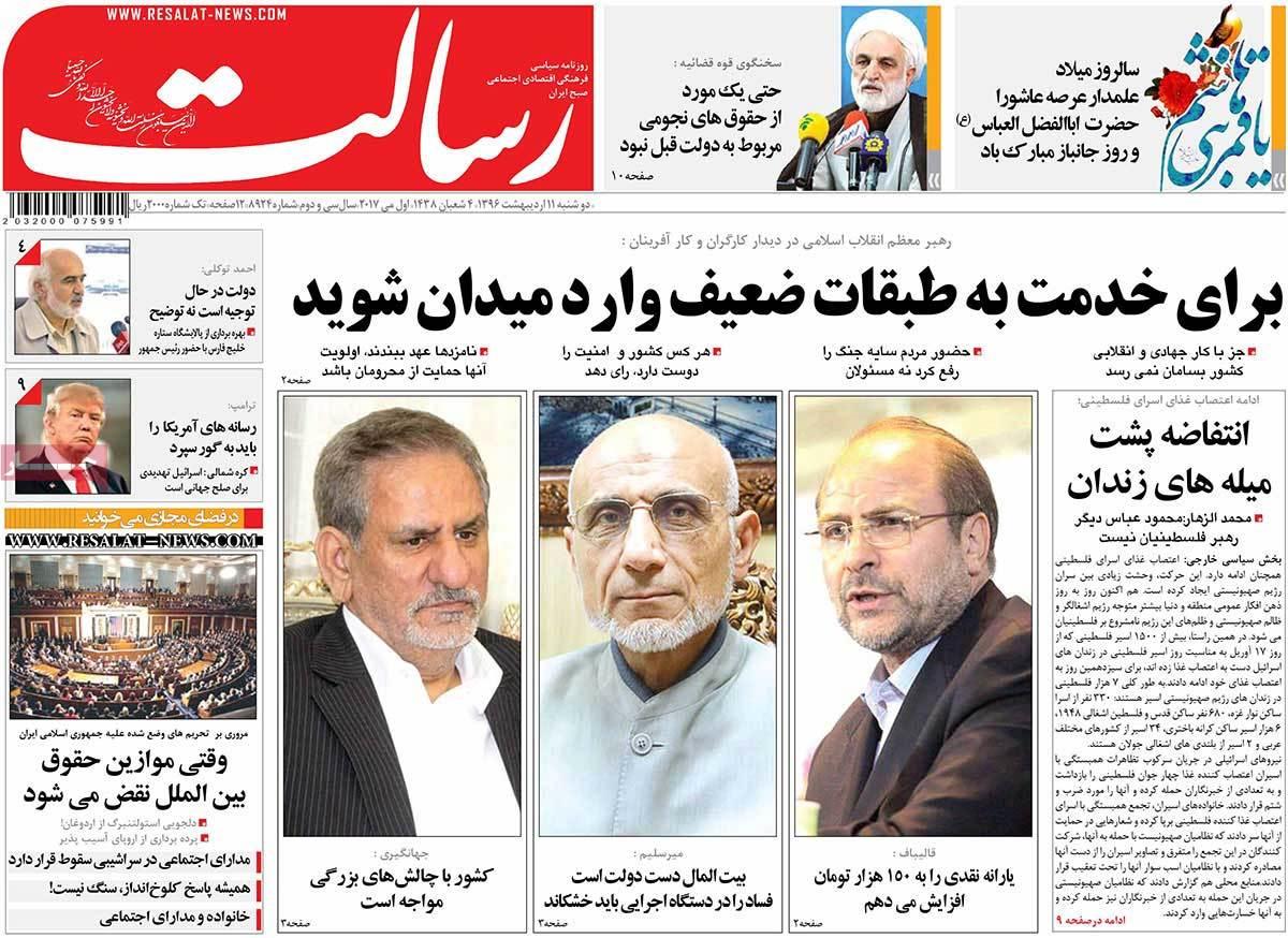 ابرز عناوين صحف ايران ، الاثنين 1 مايو/أيار 2017 - رسالت