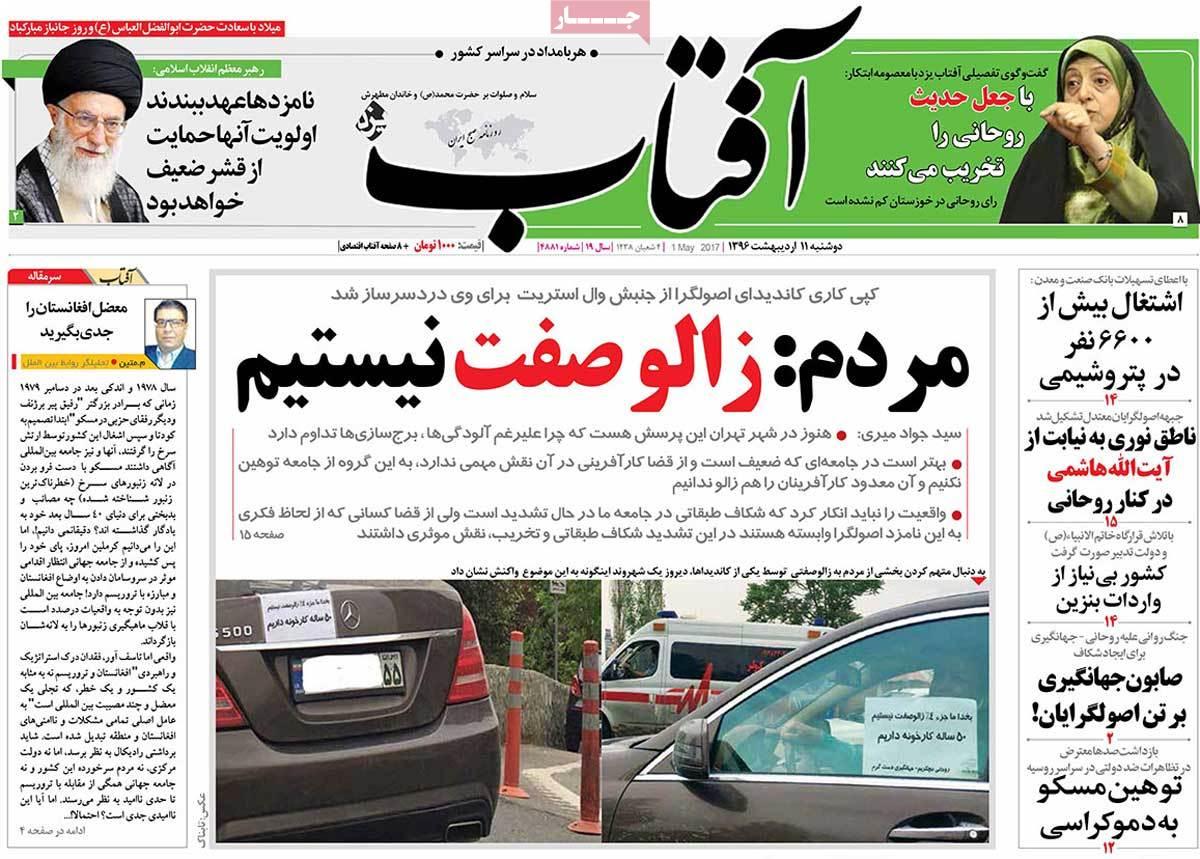 ابرز عناوين صحف ايران ، الاثنين 1 مايو/أيار 2017 - افتاب یزد