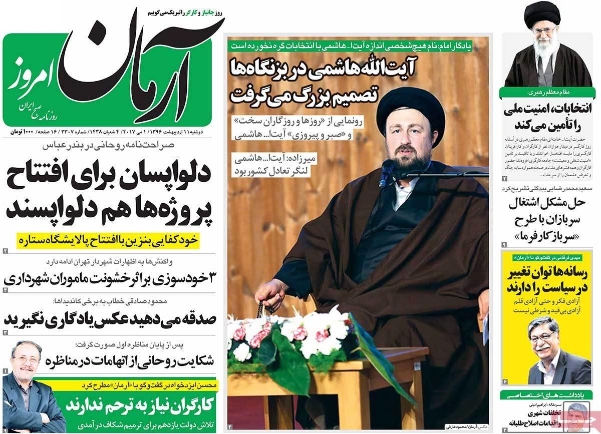 ابرز عناوين صحف ايران ، الاثنين 1 مايو/أيار 2017 - ارمان