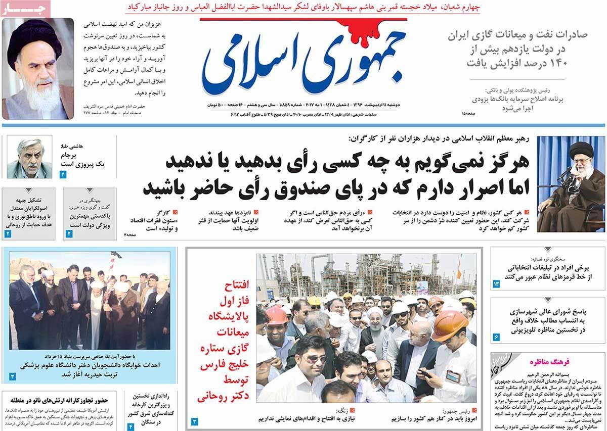 ابرز عناوين صحف ايران ، الاثنين 1 مايو/أيار 2017 - جمهوری